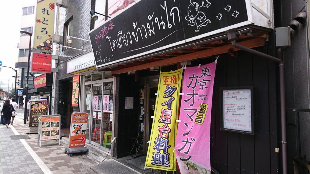 東京カオマンガイ店舗概観